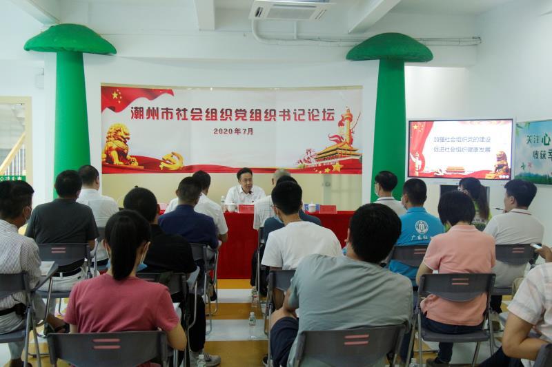 潮州市社會組織(zhi)黨委(wei)舉辦書記論(lun)壇 --黨建業務相融合(he) 支部建設上台階